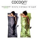 コクーン トラベルシーツ シルク100% 12550025 COCCON 寝袋 シュラフ トラベル用品 インセクトシールド 防虫 キャンプ アウトドア 持ち運び簡単