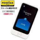 ソースネクスト POCKETALK S Plus ポケトーク