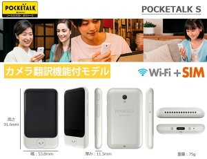 ソースネクスト POCKETALK ポケトークS グローバル通信2年付き SIM内蔵モデル 音声翻訳機 カメラ翻訳機能付 55言語対応 海外旅行 語学学習 AI通訳機