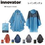 イノベーター レインポンチョ 合羽 カッパ レイングッズ レインウェア メンズ レディース 雨対策 梅雨 リフレクター アウトドア 旅行 出勤 通学 シンプル おしゃれ 17IN-PO innovator
