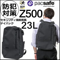 パックセーフ バックパック インターセーフ Z500