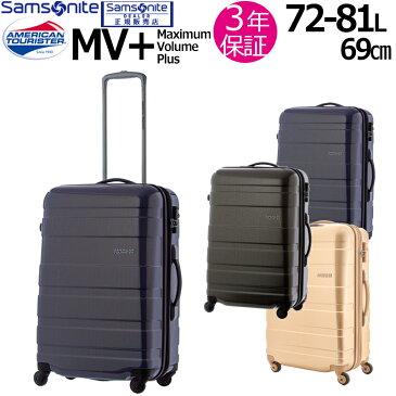 サムソナイト アメリカンツーリスター スーツケース mサイズ キャリーケース キャリーバッグ MVプラス ハード 69cm エキスパンダブル 容量拡張 31T*027【セール品】【返品不可】