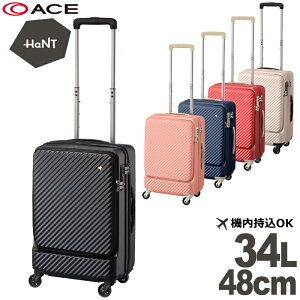 エース スーツケース 機内持ち込み Sサイズ ハント マイン HaNT mine 48cm 34L フロントオープン キャリーケース キャリーバッグ ハード 軽量 TSA 女子旅 かわいい おしゃれ 国内旅行 短期海外旅行