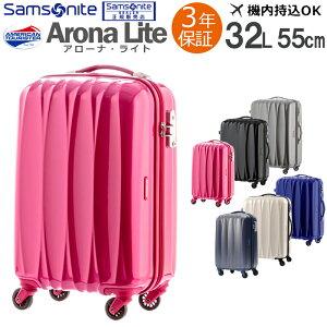 サムソナイト アメリカンツーリスター スーツケース 機内持ち込み Sサイズ 軽量 おすすめ アローナライト 55cm Samsonite AMERICAN TOURISTER キャリーケース キャリーバッグ 4輪 TSA サイドハンドル