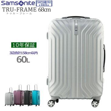 37a783ba59 サムソナイト Samsonite スーツケース mサイズ トゥルーフレーム 68cm キャリーケース ハードキャリー 海外旅行 フレームタイプ  I00*002