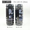 adidas フォームローラーTX 33cm ADAC-11505 BK-ブラック GR-カモグレー アディダス 正規品 健康器具 疲...