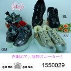 cava cava1550029 サヴァサヴァ 厚底スニーカー 内側ボア レディーススニーカー 婦人靴 楽天検索 楽天市場 サーチ 広告 ランキング 最安値 激安 SALE 正規品