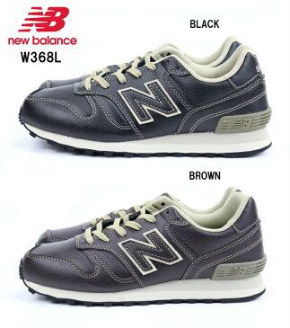 new balance W368L BLACK.BROWN ニューバランス 正規品 通販 定番シリーズ カジュアルスニーカー メンズ 男性靴 レディーススニーカー 女性靴 細身 合皮 ウォーキングシューズ SALE 楽天市場 楽天検索 サーチ ランキング 通販 広告