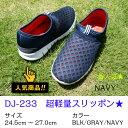 【超軽量】DJ-233 メンズスリッポンスニーカー 軽量設計...