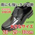 紳士靴 メンズ 雨靴 幅広 4E 雨に強いビジネスシューズ ( 大きい靴 キングサイズ ビッグ 学生 28cm,29cm,30cm A4105K ビジネスシューズ 革靴 ) 大きいサイズ