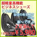 【送料無料】A4011,A4012,A4013 2足で5980円(税抜) 紳士靴 メンズ ビジネスシ...