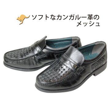 【送料無料】A1002,A1006 革靴 紳士靴 メンズ メッシュ カンガルー革 手編みメッシュ ビジネス モカシン (丈夫で強くしなやか、伸びて変形しにくいカンガルー革手編みメッシュ)