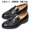 【送料無料】A4123,A4124 2足5980円(税抜) 紳士靴 メンズ ビジネスシューズ (超軽...