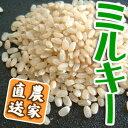 「特別栽培」で育てた安心・安全なお米です。ミルキークイーン(1kg〜)有機肥料 兵庫県産【楽ギフ_のし】【RCPsuper1206】【0603superP5】