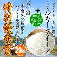 ミルキークイーン 玄米 白米 コウノトリ育む農法 お米【29kg】【送料無料】