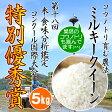 ミルキークイーン 白米 玄米 コウノトリ育む農法 お米【5kg】