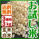 【新米】【平成30年産】お米 お試しセット兵庫県産(合計3kg)有機肥...