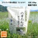 【新米予約】こうのとり米 白米(10kg:5kg×2袋)農薬不使用 六方たんぼのコシヒカリ コウノトリ育む農法 兵庫県産【送料無料】