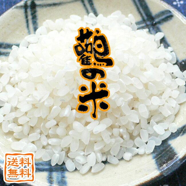 【令和2年産】コシヒカリ 10kg 玄米 白米 鸛の米 コウノトリ育む農法 兵庫県産【送料無料】