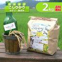 【新米】無洗米 コシヒカリ 玄米 白米 今ずり米 兵庫県 但馬産 令和2年産【2kg】