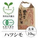 ハツシモ(10kg)玄米 秀明自然農法米 JAS有機栽培米 ...