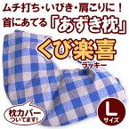 くび楽喜(L)枕カバーき