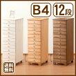 チェストB4サイズ12段