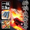 神鍋白炭【一級品:2.5kg】