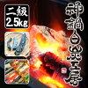 神鍋白炭【二級品:2.5kg】