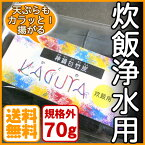 白竹炭 70g 規格外寸法 炊飯浄水用 神鍋白炭工房【送料無料】