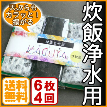 定期購入 白竹炭 炊飯浄水用 神鍋白炭工房【送料無料】