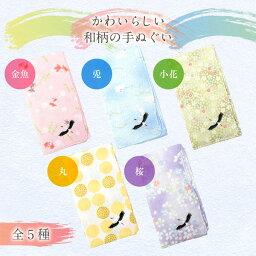 手ぬぐい 3色セット 和柄 金魚 兎 小花 丸 桜 ガーゼ 綿100% 国産 コウノトリ 刺繍 塩川刺繍企画