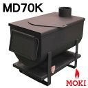 無煙かまどストーブ MD70K モキ製作所 MOKI...