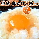 【お中元】但熊 卵かけご飯セット ギフト 誕生日プレゼント【送料無料】