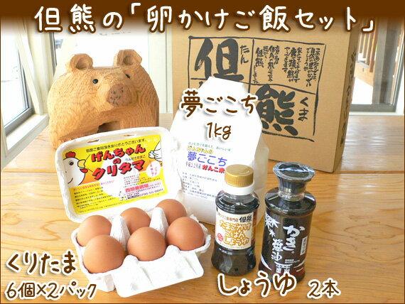【お歳暮】但熊卵かけご飯セットギフト【送料無料】