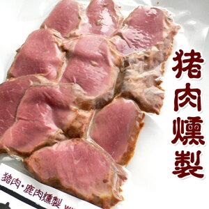 国産天然の猪肉です。燻製 猪肉 スライス 100g