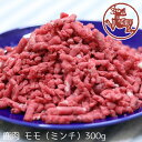 鹿肉 モモ(ミンチ)300g ジビエ料理【venison】
