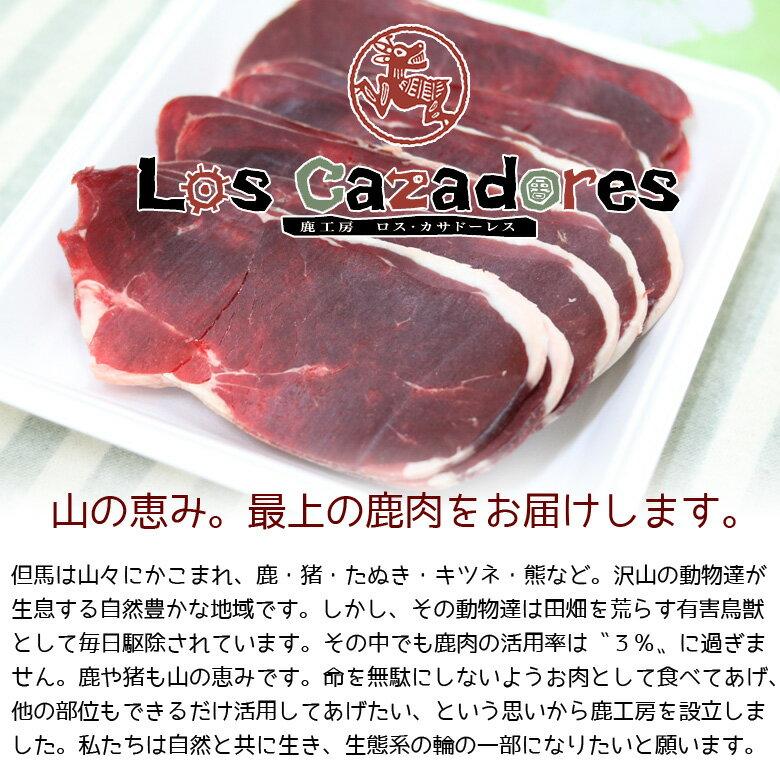 鹿工房ロス・カサドーレス『鹿肉すね肉ブロック』
