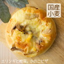 きのこピザ 北海道産小麦