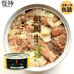 スモーク缶詰 燻製 但馬牛&神鍋高原キャベツ