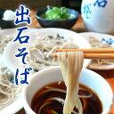 【父の日】出石そば 蕎麦 ギフト 半生麺 つゆ付き(12人前)【送料無料】
