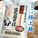 【父の日】出石そば 蕎麦 ギフト 半生麺 つゆ付き(8人前)【送料無料】