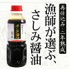 さしみ醤油300ml
