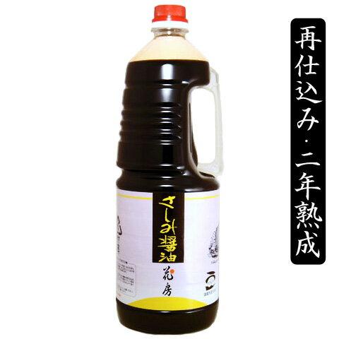 刺身醤油 さしみ醤油 業務用 1.8L【しょうゆの花房】