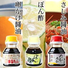 卵かけご飯醤油 さしみ醤油 ぽん酢 お試しセット【しょうゆの花房】