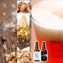 【お年賀】城崎温泉の地ビール クラフトビール2本&燻製5点 おつまみセット ギフト オンライン飲み会 家飲み【送料無料】