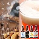 【敬老の日】城崎温泉の地ビール クラフトビール 4本 燻製ナッツ おつまみセット ギフト オンライン飲み会 家飲み【送料無料】