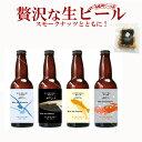 城崎温泉の地ビール クラフトビール 燻製ナッツ おつまみセット ギフト 8本【送料無料】