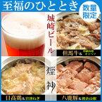 ビール&燻製