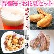 地ビール&燻製 お花見 ギフトセット【送料無料】